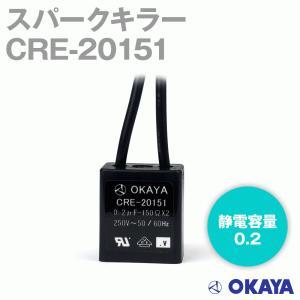 岡谷電機産業 CRE-20151 スパークキラー 250VAC NN angelhamshopjapan