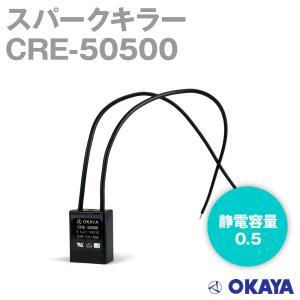 取寄 岡谷電機産業 CRE-50500 スパークキラー 250VAC NN angelhamshopjapan