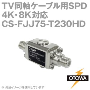OTOWA 音羽電機 CS-FJJ75-T230HD 4K・8K対応TV同軸ケーブル用SPD避雷器 80VDC OT|angelhamshopjapan