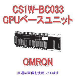 取寄 オムロン(OMRON) CS1W-BC033 CS1シリーズ CPUベースユニット (3スロット) NN|angelhamshopjapan