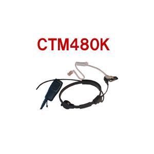 CTM480K 咽喉マイク+アコースティックチューブイヤホン CTM480シリーズ KENWOODハンディ無線機用 (COMET(コメット)のヘッドセット) AS|angelhamshopjapan