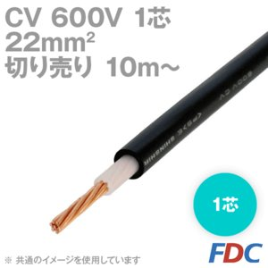 フジクラ CV 22sq 1芯 600V耐圧電線 架橋ポリエチレン絶縁ビニルシースケーブル (切り売り10m〜) SD|angelhamshopjapan