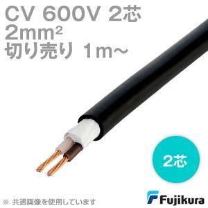 フジクラ CV 2sq 2芯 600V耐圧電線 架橋ポリエチレン絶縁ビニルシースケーブル (切り売り1m〜) SD|angelhamshopjapan