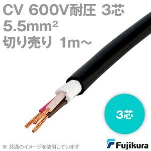 フジクラ CV 5.5sq 3芯 600V耐圧電線 架橋ポリエチレン絶縁ビニルシースケーブル (切り売り1m〜) SD|angelhamshopjapan