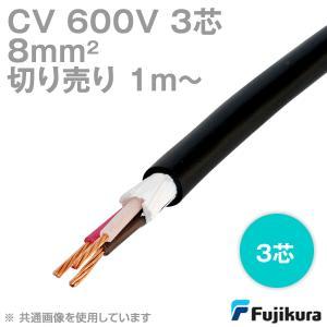 フジクラ CV 8sq 3芯 600V耐圧電線 架橋ポリエチレン絶縁ビニルシースケーブル (切り売り1m〜) SD|angelhamshopjapan