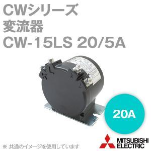 取寄 三菱電機 CW-15LS 20/5A 変流器 検定専用品 CWシリーズ (20A) NN|angelhamshopjapan