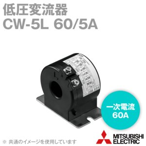 三菱電機 CW-5L 60/5A 変流器 一般計器用 CWシリーズ (60A) NN|angelhamshopjapan