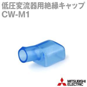 三菱電機 CW-M1 低圧変流器用絶縁キャップ CW形 NN|angelhamshopjapan