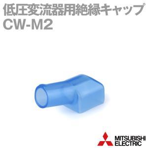 三菱電機 CW-M2 低圧変流器用絶縁キャップ CW形 NN|angelhamshopjapan
