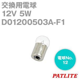 PATLITE(パトライト) D01200503A-F1 パトライト製品交換用電球 (12V 5W G18/BA15S) SN|angelhamshopjapan
