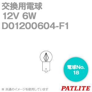 PATLITE(パトライト) D01200604-F1 パトライト製品交換用電球 (12V 6W G14/BA9S) SN|angelhamshopjapan