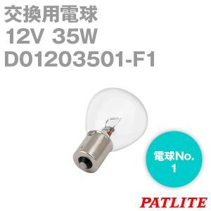 PATLITE(パトライト) D01203501-F1 パトライト製品交換用電球 (12V 35W RP35/BA15S) TV|angelhamshopjapan