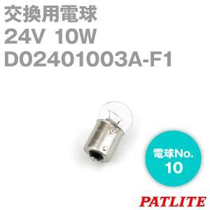 PATLITE(パトライト) D02401003A-F1 パトライト製品交換用電球 (24V 10W G18/BA15S) TV|angelhamshopjapan