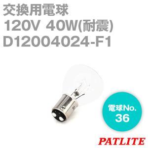 PATLITE(パトライト) D12004024-F1 パトライト製品交換用電球 (120V 40W耐震) TV|angelhamshopjapan