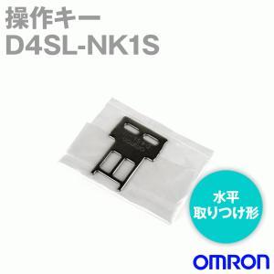 オムロン(OMRON) D4SL-NK1S 小形電磁ロック・セーフティドアスイッチ 操作キー (水平取りつけ形) NN|angelhamshopjapan