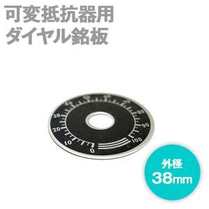 可変抵抗器用ダイヤル銘板 外径38ミリ 38ミリメイバン NN|angelhamshopjapan