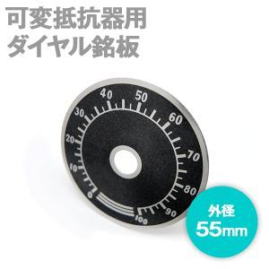 可変抵抗器用ダイヤル銘板 外径55ミリ 55ミリメイバン NN|angelhamshopjapan
