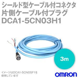 オムロン(OMRON) DCA1-5CN03H1 シールド型ケーブル付コネクタ (片側ケーブル付プラグ) (3m) NN|angelhamshopjapan