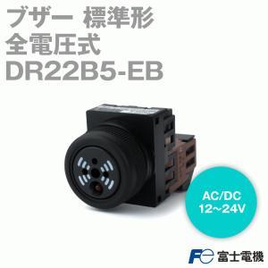 富士電機 DR22B5-EB ブザー 標準形 (全電圧式) (AC/DC12〜24V) NN angelhamshopjapan