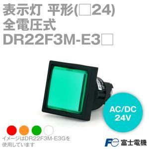 富士電機 DR22F3M-E3□ 表示灯 平形(□24) (全電圧式) (AC/DC24V) (LED) (緑/赤/乳白/橙) NN angelhamshopjapan