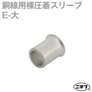 ニチフ 銅線用裸圧着スリーブ(E形) リングスリーブ  E-大  )最大使用電源:30A・100個入り) NN|angelhamshopjapan