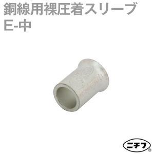 ニチフ 銅線用裸圧着スリーブ(E形) リングスリーブ  E-中  最大使用電源:30A・100個入り) NN|angelhamshopjapan