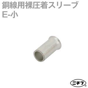 ニチフ 銅線用裸圧着スリーブ(E形) リングスリーブ  E-小  最大使用電源:20A・100個入り) NN|angelhamshopjapan