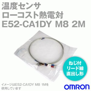 取寄 オムロン(OMRON) E52-CA1DY M8 2M 温度センサ ローコスト熱電対 ねじ付リード線直出し形 (ねじピッチM8) (リード線長 2m) NN|angelhamshopjapan