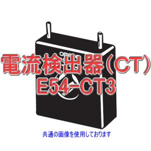 オムロン(OMRON) E54-CT3 電流検出器 (CT) φ 12.0 NN|angelhamshopjapan