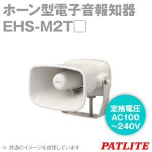 PATLITE(パトライト) EHS-M2T□ ホーン型電子音報知器 シグナルホン (AC100〜240V) (音色タイプA/C/D/E) SN|angelhamshopjapan