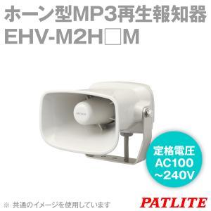 取寄 PATLITE(パトライト) EHV-M2H□M ホーン型MP3再生報知器 (AC100〜240V) (音色タイプF/G) (指定メッセージ登録出荷) SN|angelhamshopjapan