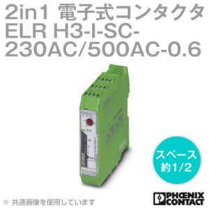 取寄 フェニックスコンタクト 2 in 1 (正転+モータ保護) 電子式コンタクタ CONTACTRON(コンタクトロン)  ELR H3-I-SC-230AC/500AC-0.6 NN|angelhamshopjapan