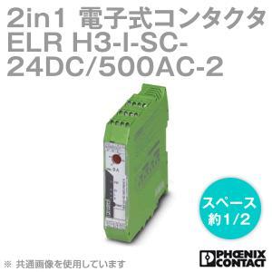 取寄 フェニックスコンタクト 2 in 1 (正転+モータ保護) 電子式コンタクタ CONTACTRON(コンタクトロン) ELR H3-I-SC-24DC/500AC-2 NN|angelhamshopjapan