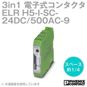 取寄 フェニックスコンタクト 3 in 1 (正転+逆転+モータ保護) 電子式コンタクタ CONTACTRON(コンタクトロン) ELR H5-I-SC-24DC/500AC-9 NN|angelhamshopjapan