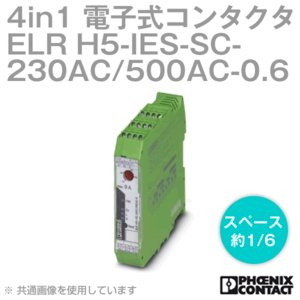 取寄 フェニックスコンタクト 4 in 1 (正転+逆転+モータ保護+非常停止) 電子式コンタクタ コンタクトロン ELR H5-IES-SC-230AC/500AC-0.6 NN|angelhamshopjapan