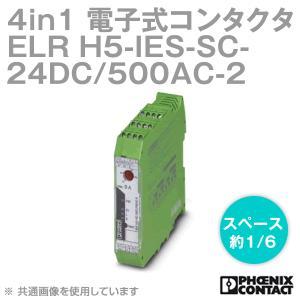 取寄 フェニックスコンタクト 4 in 1 (正転+逆転+モータ保護+非常停止) 電子式コンタクタ CONTACTRON(コンタクトロン) ELR H5-IES-SC-24DC/500AC-2 NN|angelhamshopjapan