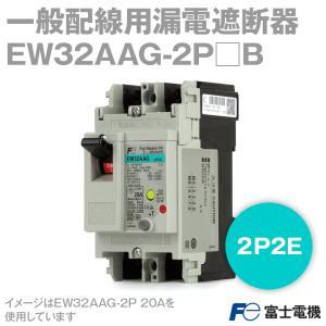 富士電機 EW32AAG-2P□□□B EWシリーズ 一般配線用漏電遮断器 5A/10A/15A/20A/30A/32A・2P2E NN|angelhamshopjapan