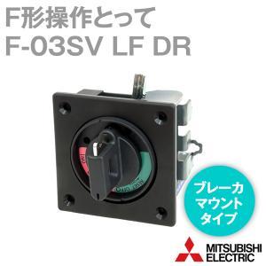 三菱電機 F-03SV LF DR F形操作とって ブレーカマウントタイプ NN|angelhamshopjapan