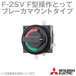 三菱電機 F-2SV F形操作とって(ブレーカマウントタイプ) NN|angelhamshopjapan