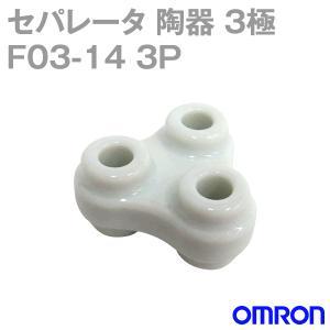オムロン(OMRON) F03-14 3P (F03シリーズ) セパレータ (使用極数 3) (材質 陶器) NN|angelhamshopjapan