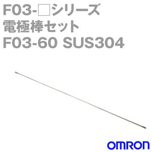 オムロン(OMRON) F03-60 SUS304 (F03シリーズ) 電極棒セット (F03-01 SUS304・F03-02 SUS304・F03-03 SUS304) NN angelhamshopjapan