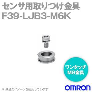 取寄 オムロン(OMRON) F39-LJB3-M8K ワンタッチM8金具 NN