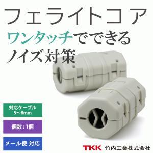 フェライトコアB(クランプタイプ) 1個 対応ケーブル7-9φ(mm) 5DFB 5D2V ノイズ対策 メール便対応