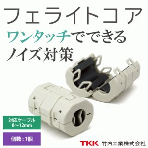 フェライトコアD(クランプタイプ) 1個 対応ケ...の商品画像