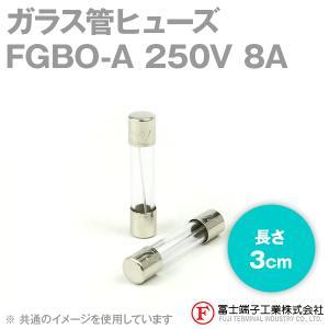 在庫有 富士端子 FGBO-A ガラス管ヒューズ 1個 カートリッジタイプ (定格: AC250V 8A) (長さ: 3cm) (B種溶断型) NN|angelhamshopjapan
