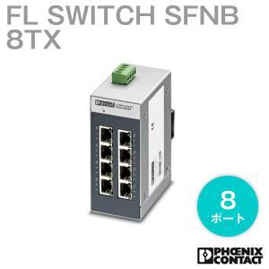 フェニックスコンタクト スイッチングハブ FL SWITCH SFNB 8TX (8ポート) DINレールマウント フエニックスコンタクト(PHOENIX CONTACT)  NN|angelhamshopjapan