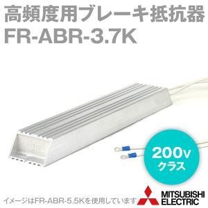 三菱電機 FR-ABR-3.7K 高頻度用ブレーキ抵抗器 (FREQROL用) (200Vクラス) NN|angelhamshopjapan