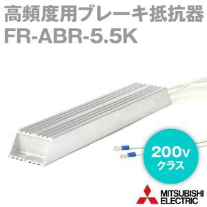 三菱電機 FR-ABR-5.5K 高頻度用ブレーキ抵抗器 (FREQROL用) (200Vクラス) NN angelhamshopjapan