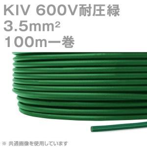 フジクラ KIV 3.5sq 緑 100m一巻 600V耐圧 電気機器内配線用ビニル絶縁電線 SD|angelhamshopjapan