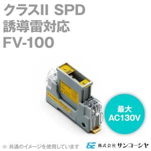 取寄 サンコーシヤ(SANKOSHA) FV-100 電源用SPD(避雷器) (誘導雷対応) (最大AC130V) (単相タイプ) NN angelhamshopjapan